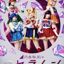 SailorMoon9